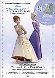 Disney アナと雪の女王2 SPECIAL BOOK (バラエティ)