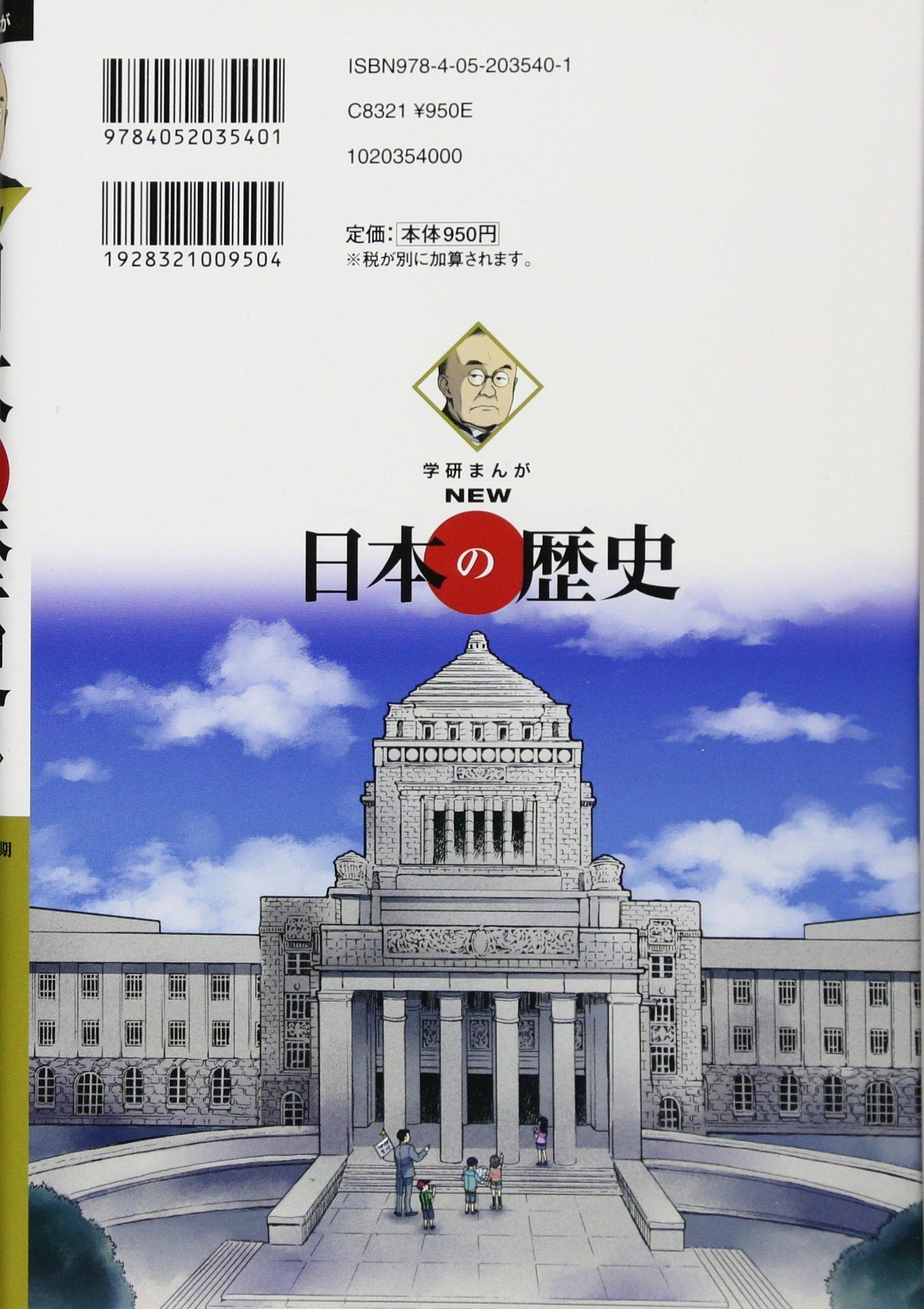 """""""NEW日本の歴史12"""