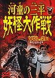 河童の三平 妖怪大作戦 VOL.2〈完〉 [DVD]