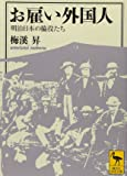 お雇い外国人――明治日本の脇役たち (講談社学術文庫)