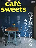 cafe-sweets (カフェ-スイーツ) vol.161 (柴田書店MOOK)