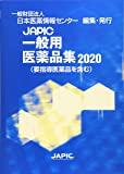 JAPIC一般用医薬品集 2020
