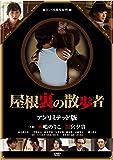 屋根裏の散歩者アンリミテッド版 [DVD]