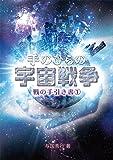 手のひらの宇宙戦争 (戦の手引き書1)