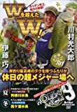 HOLIDAY ANGLE 9(ホリデーアングル) [DVD]