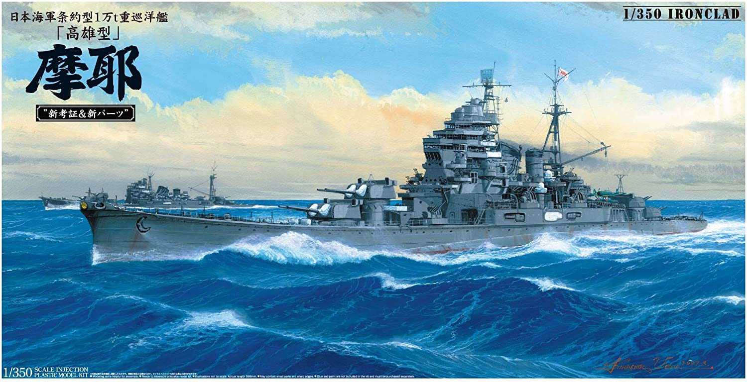 "1/350 Ironclad series [steel ship] Japanese Navy cruiser Maya 1944 ""new historical research & amp; New parts"" 81GpEyP7OcLSL1500_"