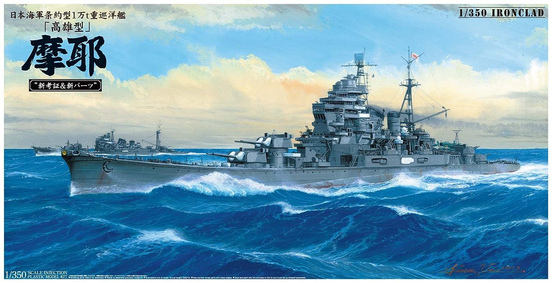青島文化教材社 1/350アイアンクラッドシリーズ[鋼鉄艦]日本海軍巡洋艦 摩耶1944