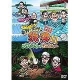 東野・岡村の旅猿11 プライベートでごめんなさい… スペシャルお買得版 [DVD]