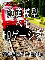 鉄道模型 ベモ HOゲージを。 鉄道模型に関する鉄道動画。