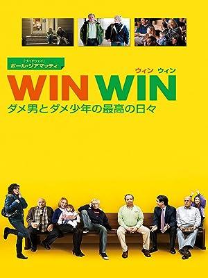 Win win 今 を 生きる