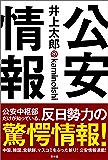 公安情報 (青林堂ビジュアル)