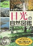 ネイチャーガイド日光の自然図鑑