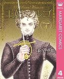 王妃マルゴ -La Reine Margot- 4 (マーガレットコミックスDIGITAL)
