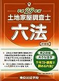 土地家屋調査士六法〈平成29年版〉 (License books)