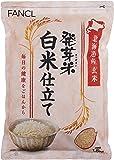 FANCL 発芽米 ふっくら白米仕立て 1.5kg×6袋