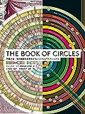 THE BOOK OF CIRCLES - 円環大全:知の輪郭を体系化するインフォグラフィックス