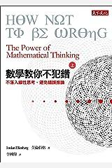 數學教你不犯錯〈上〉:不落入線性思考、避免錯誤推論: HOW NOT TO BE WRONG:The Power of Mathematical Thinking (Traditional Chinese Edition) eBook Kindle