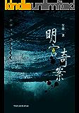明宫奇案 (中国古代大案探奇录)