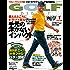 ゴルフダイジェスト 2018年 01月号 [雑誌]