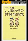 0歳からの性教育読本