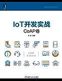 IoT开发实战:CoAP卷 (物联网核心技术丛书)