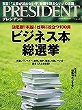 PRESIDENT (プレジデント) 2018年10/15号(「ビジネス本」総選挙)