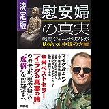 決定版・慰安婦の真実 戦場ジャーナリストが見抜いた中韓の大嘘 (扶桑社BOOKS)