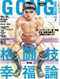 GONG(ゴング)格闘技 2016年7月号