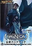 マジック:ザ・ギャザリング ラヴニカへの回帰 公式ハンドブック (ホビージャパンMOOK 465)