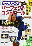 ボウリング パーフェクトコントロール 狙い通りに倒す50のコツ (コツがわかる本!)