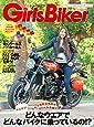 Girls Biker (ガールズバイカー) 2018年 2月号 雑誌