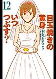 目玉焼きの黄身 いつつぶす? 12 (ビームコミックス)