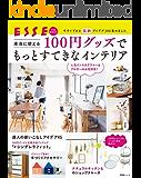 100円グッズでもっとすてきなインテリア (別冊ESSE)