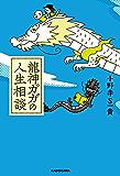 龍神ガガの人生相談【電子特典付】