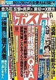 週刊ポスト 2017年 12/8 号 [雑誌]