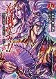 義風堂々!!直江兼続 ~前田慶次花語り~ 9 (ゼノンコミックス)