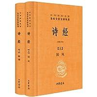 中华经典名著全本全注全译丛书:诗经(套装共2册)