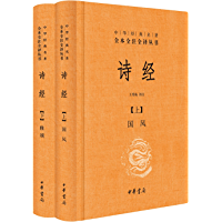 诗经(全二册)--中华经典名著全本全注全译 (中华书局出品)
