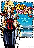 辻堂さんの純愛ロード: 1 (REXコミックス)