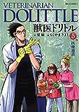 獣医ドリトル(5) (ビッグコミックス)