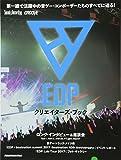 EDPクリエイターズ・ブック (Sound & Recording magazine / GROOVE)