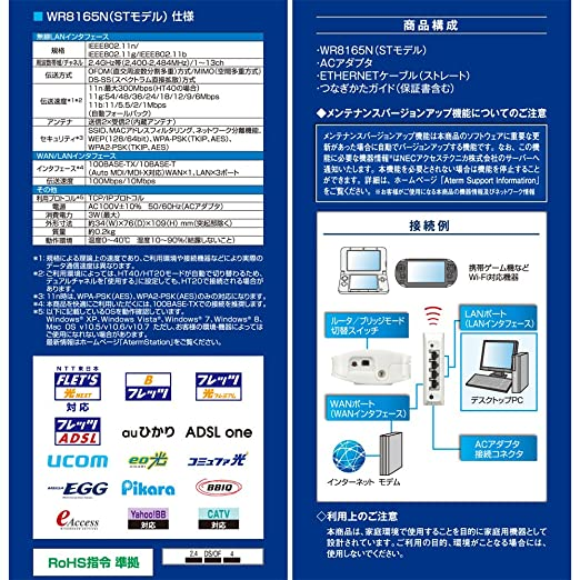 NEC Aterm WR8165N Router New