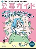 公募ガイド 2019年 04月号 [雑誌]