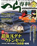 月刊 へら専科 2015年 02月号 [雑誌]