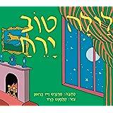 Good Night Moon (Hebrew)