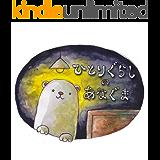 hitorigurasinoanaguma (Japanese Edition)