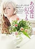 あの愛は幻でも (二見文庫 ザ・ミステリ・コレクション(ロマンス・コレクション))