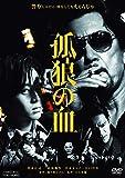【Amazon.co.jp限定】【早期購入特典あり】孤狼の血(B6ポスターカード2種1セット付) [DVD]