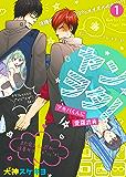 【特典付き】ヤンヲタ!-アキバくんに愛羅武勇-(1) (シガリロ)