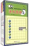 21世纪新概念•速成围棋:初级篇(套装共3册)(附DVD光盘1张)